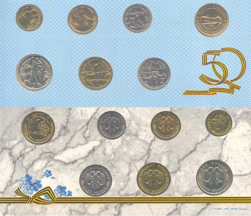 Набор 50 лет победы листы для монет скользящие