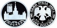 Монета Московский Государственный Университет, в