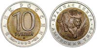 10 rubles 1992 Amur Tiger