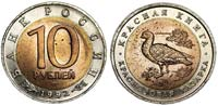 10 rubles 1992 Red-breasted Goose