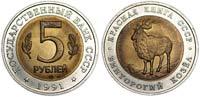 5 rubles 1991 Markhoor