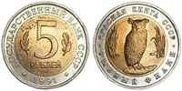5 rubles 1991 Fish owl