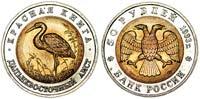 50 rubles 1993 Oriental White Stork