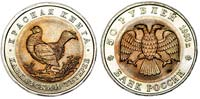 50 rubles 1993 Caucasian Grouse