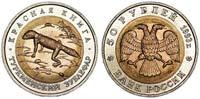 50 rubles 1993 Turkmen Gecko