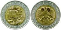 50 рублей 1994 Песчаный слепыш