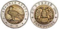 50 rubles 1994 Falcon