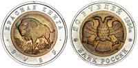 50 rubles 1994 Bison